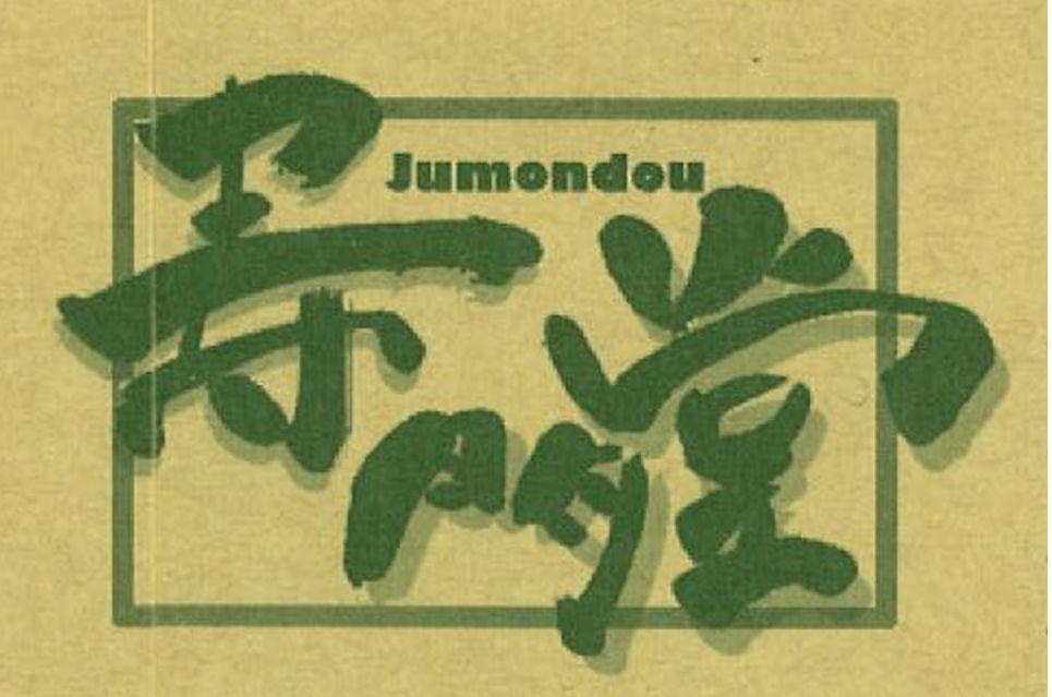 寿門堂ロゴ